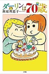 ダーリンは70歳 (コミックス単行本) Kindle版