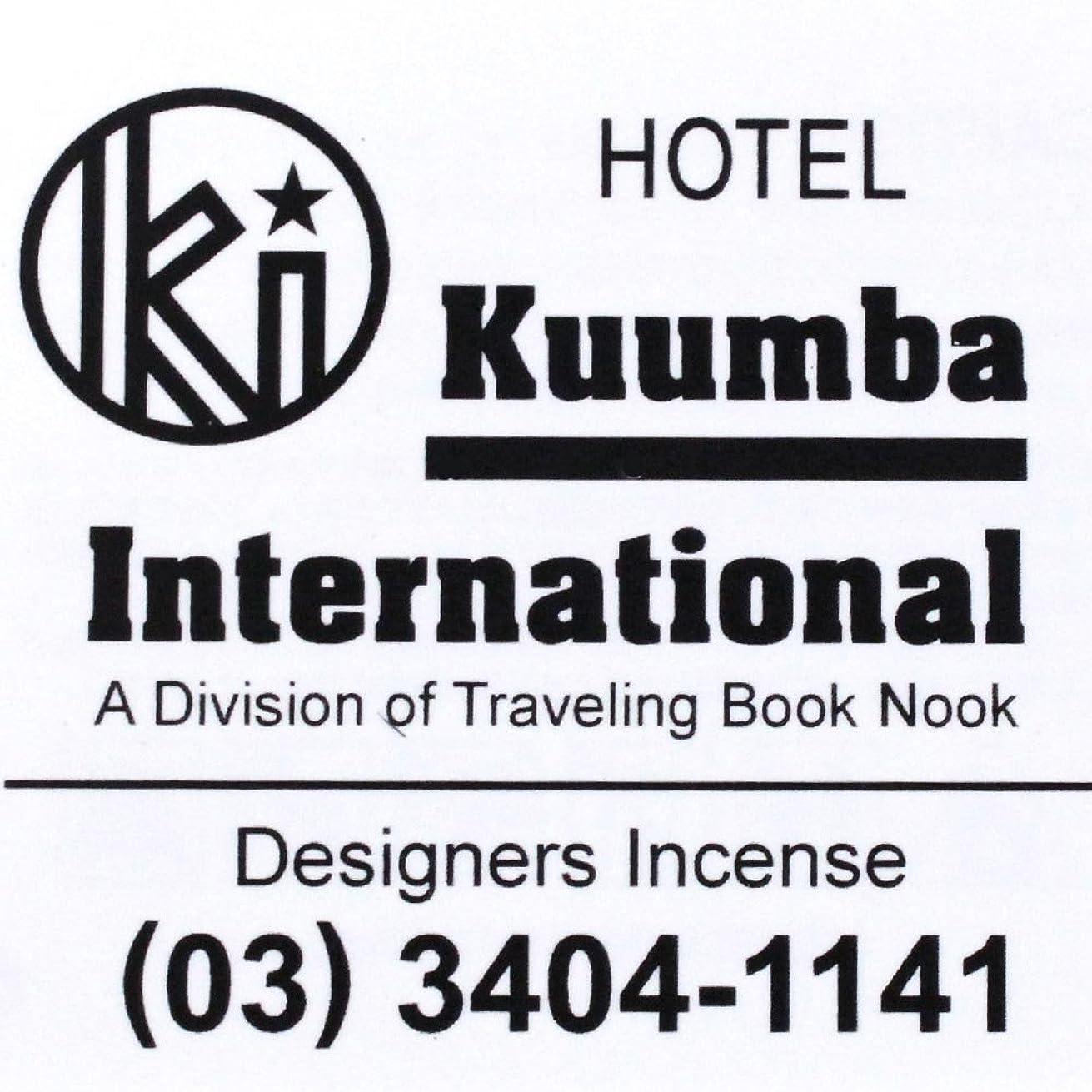 観光牧草地文房具(クンバ) KUUMBA『incense』(HOTEL) (Regular size)