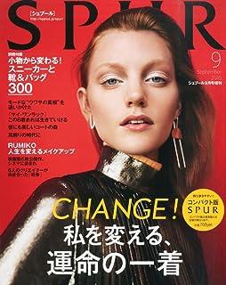 コンパクト版SPUR(シュプール) 2015年 09 月号 [雑誌] (SPUR(シュプール) 増刊)