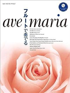 フルートで奏でる アヴェ・マリア 【ピアノ伴奏CD&伴奏譜付】