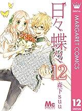 表紙: 日々蝶々 12 (マーガレットコミックスDIGITAL) | 森下suu