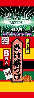 永谷園 さけ茶づけ (6食入×20袋)