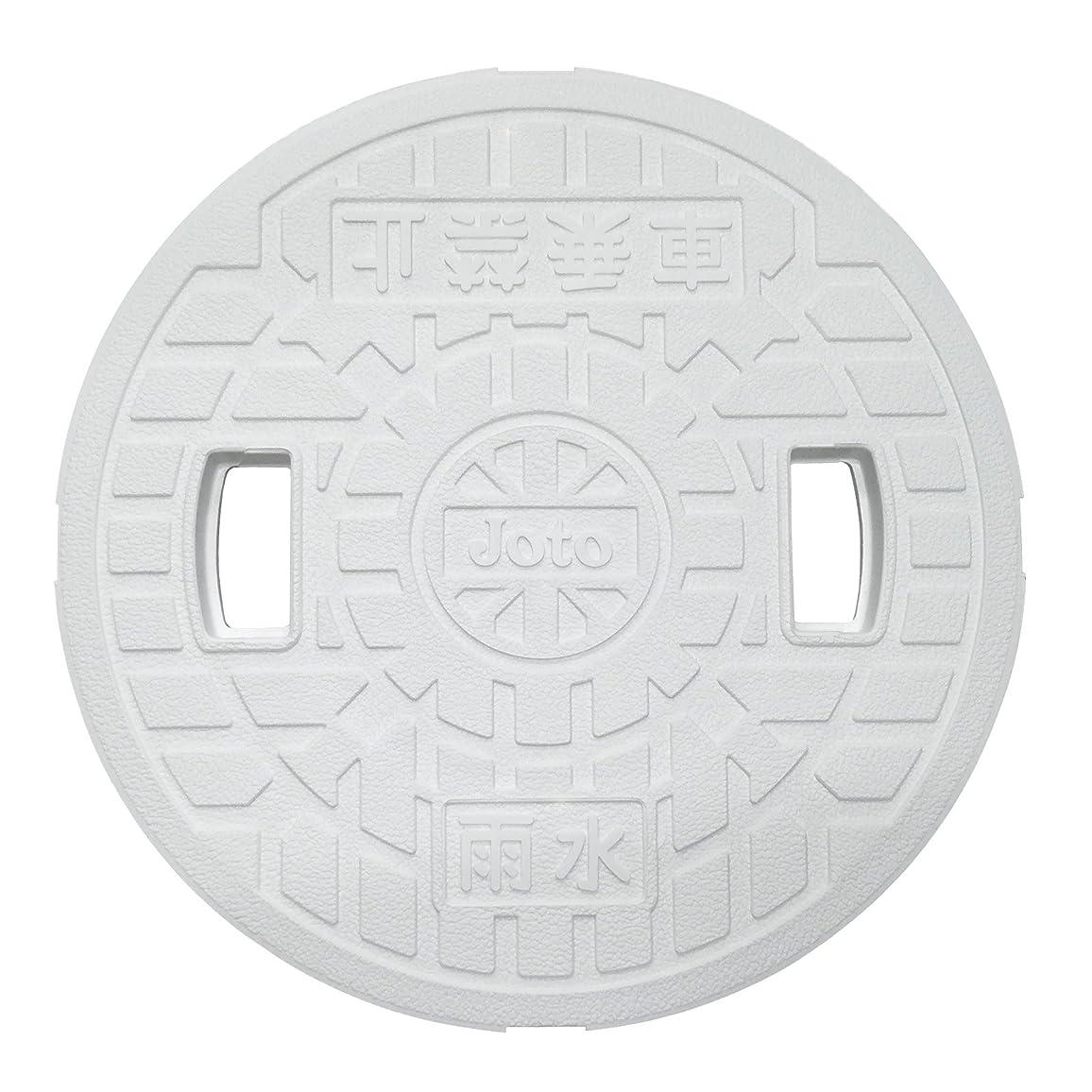 伝統的アクセント名前でJoto 雨水マス用丸蓋白穴有り 250型 JM-250ULW