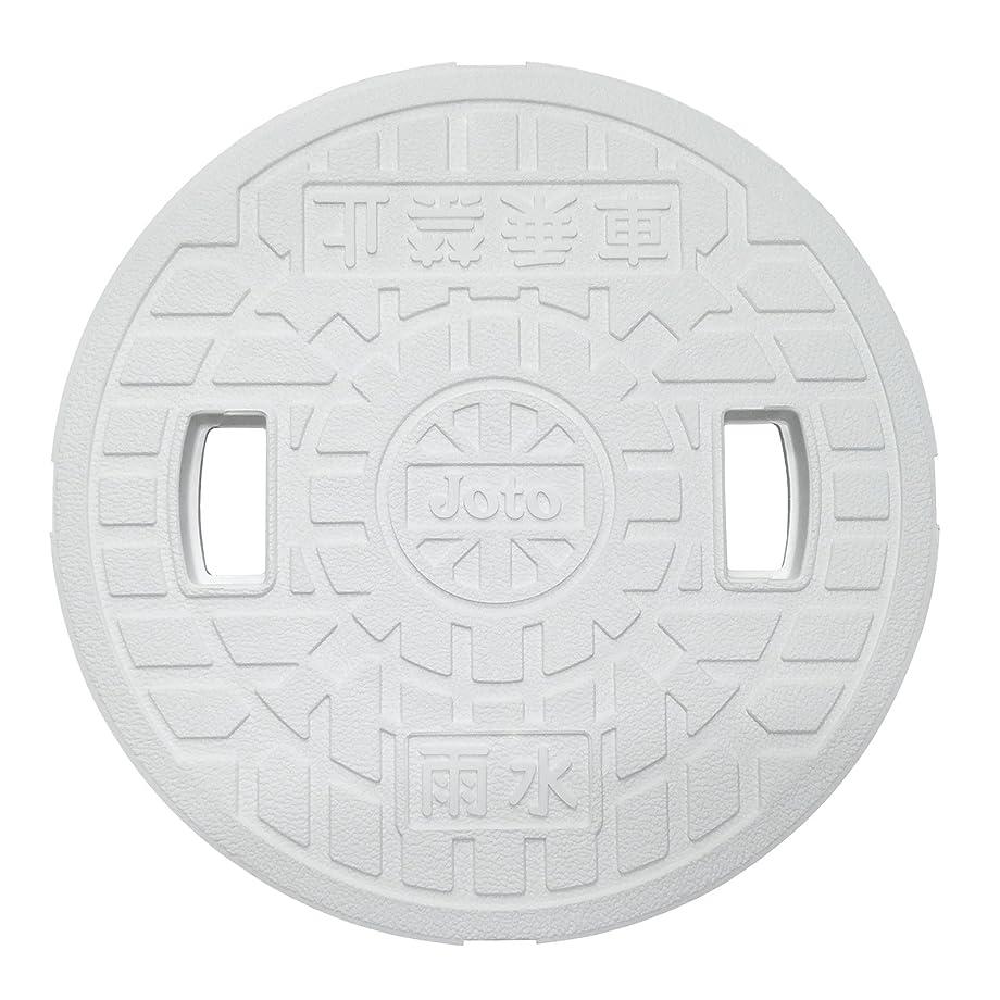 スラム同等の保持城東リプロン 丸マス蓋 300型 JM-300ULW 樹脂製(雨水/穴あり)