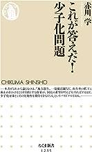 表紙: これが答えだ! 少子化問題 (ちくま新書) | 赤川学