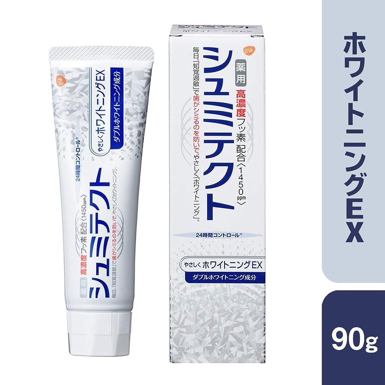 結核アプローチ匿名薬用シュミテクト やさしくホワイトニングEX 高濃度フッ素配合 <1450ppm> 知覚過敏予防 歯磨き粉 90g