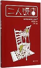 Bistro Merri (VOL.2) (Chinese Edition)