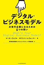 表紙: デジタル・ビジネスモデル 次世代企業になるための6つの問い (日本経済新聞出版) | ピーター・ウェイル