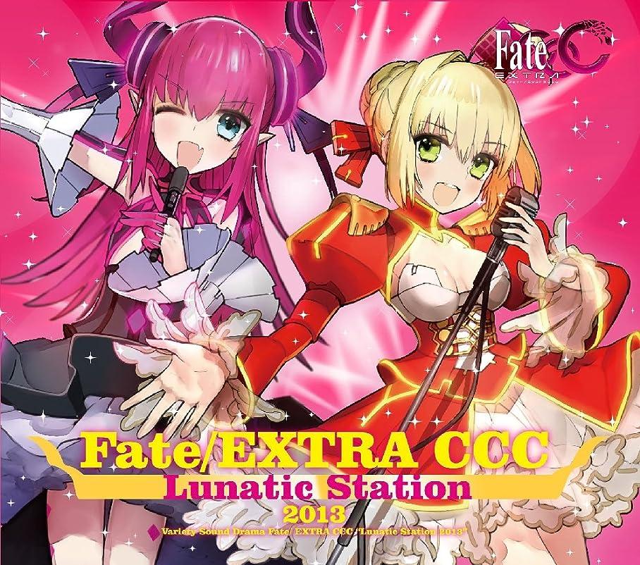 義務的テラスこのVariety Sound Drama「Fate/EXTRA CCC ルナティックステーション 2013」通常版