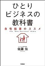 表紙: ひとりビジネスの教科書 自宅起業のススメ | 佐藤伝