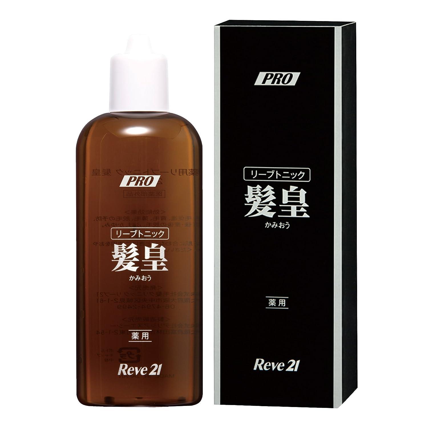 その結果採用不十分なリーブ21 薬用リーブトニック髪皇 250ml 薬用 薬用シャンプー 育毛 育毛シャンプー