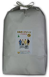 【玄米】山形県 置賜産 玄米 農薬残留分ゼロ ミルキークイーン1等 10kg 平成30年産 Wソート 粘りが