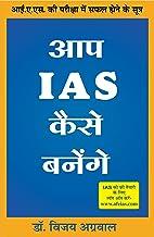 Aap ias kaise banenge (Hindi Edition)