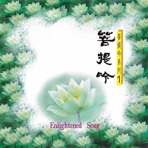 Lotus Land Instrumental Version By Yang Ssu Hsiung Lo Chi Jui