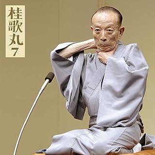 桂 歌丸 7「藁人形」「井戸の茶碗」-「朝日名人会」ライヴシリーズ51