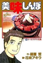 表紙: 美味しんぼ(65) (ビッグコミックス)   花咲アキラ