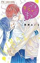 表紙: スキ キライ キス(3) (フラワーコミックス) | 西野きいな