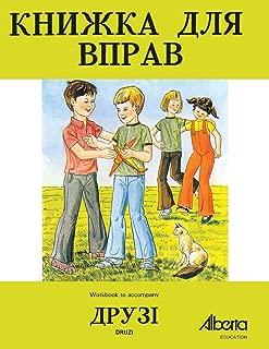 Druzi Workbook (Tut i Tam) (Ukrainian Edition)
