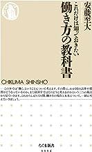 表紙: これだけは知っておきたい 働き方の教科書 (ちくま新書) | 安藤至大