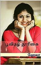 பூவிதழ் தூரிகை   Poovidhazh Thoorigai (Tamil Edition)