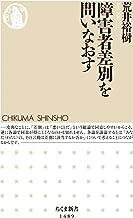 表紙: 障害者差別を問いなおす (ちくま新書) | 荒井裕樹