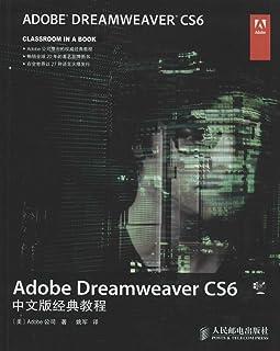 Adobe Dreamweaver CS6中文版经典教程(附光盘)