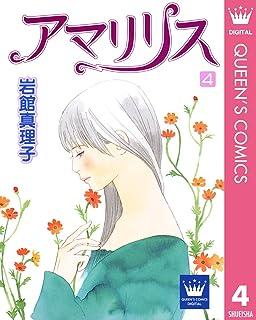 アマリリス 4 (クイーンズコミックスDIGITAL)