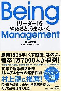 Being Management 「リーダー」をやめると、うまくいく。