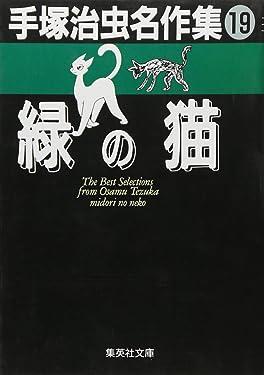 Cat Osamu Tezuka masterpiece collection of green (19) (Osamu Tezuka Classic Collection) (Shueisha Bunko) (1995) ISBN: 408748307X [Japanese Import]