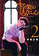 十字架のろくにん(2) (KCデラックス)