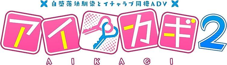 アイカギ2 - PS4