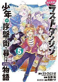 たとえばラストダンジョン前の村の少年が序盤の街で暮らすような物語 (5) (ガンガンコミックスONLINE)