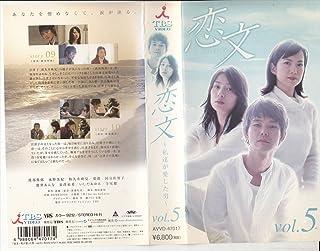 TBS系ドラマ「恋文~私たちが愛した男」VOL.5 [VHS]