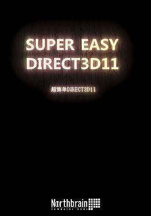 超簡単DIRECT3D11: 買ったその日からDirect3D11使いになれる (Northbrain)