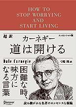 超訳 カーネギー 道は開ける エッセンシャル版 (ディスカヴァークラシック文庫シリーズ)