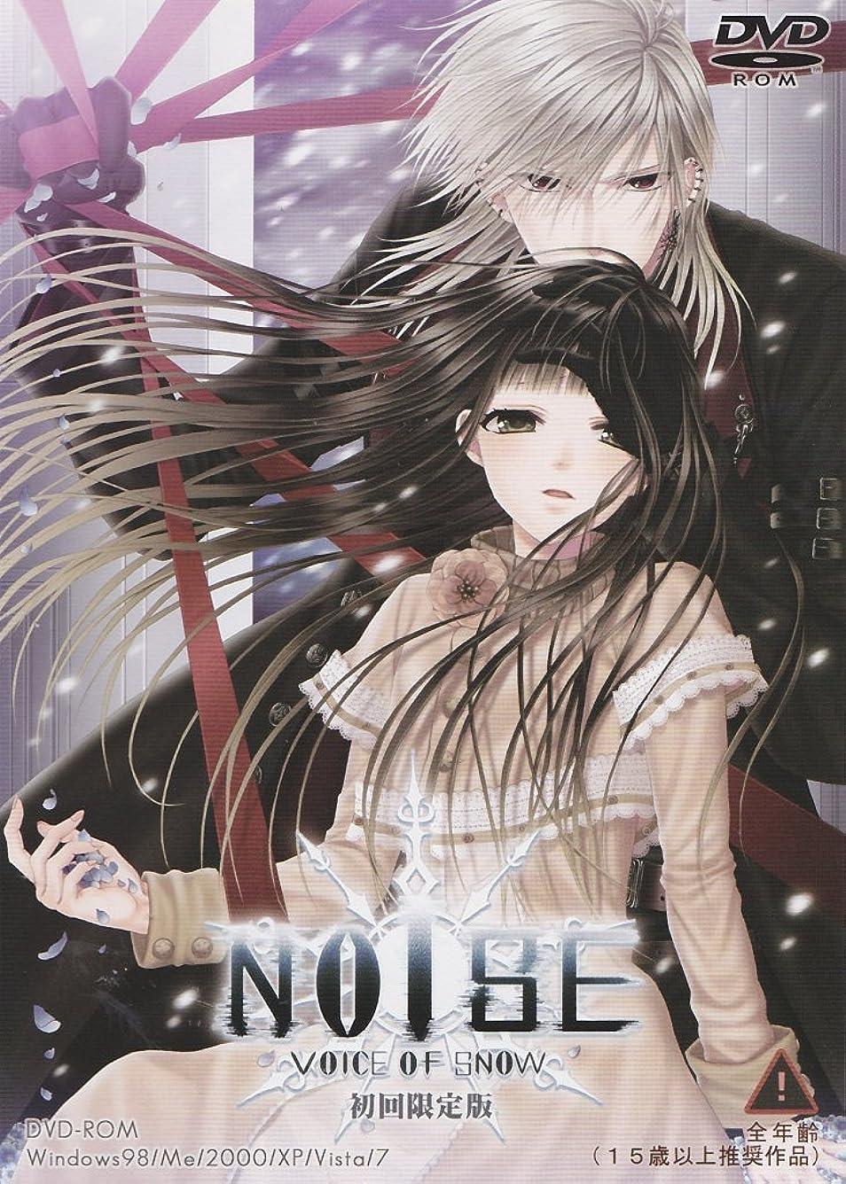 切断する地球変わるNOISE ~voice of snow~ 初回限定版