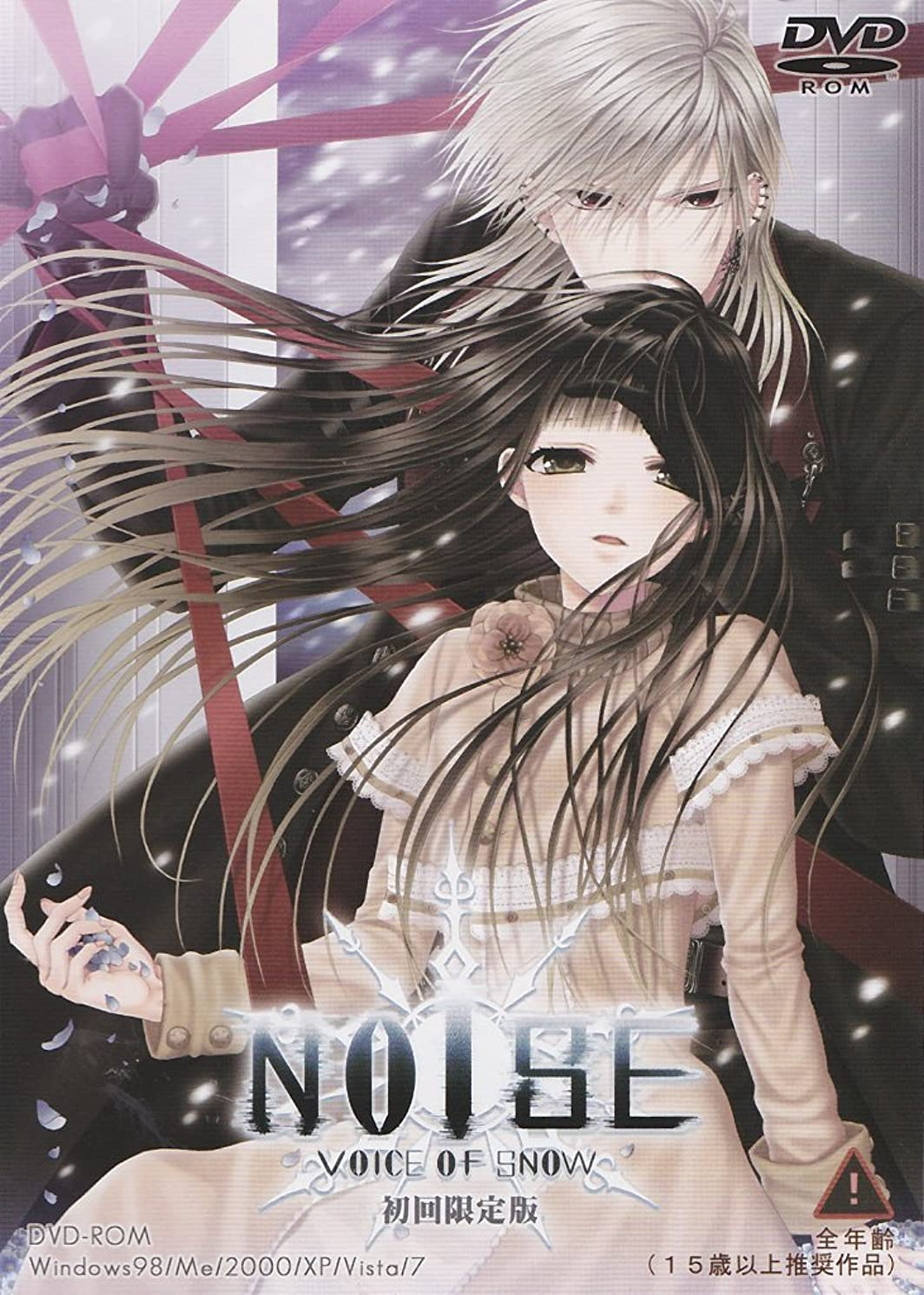 落胆した非行痴漢NOISE ~voice of snow~ 初回限定版