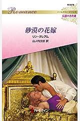 砂漠の花嫁 ハーレクイン・ロマンス~伝説の名作選~ Kindle版