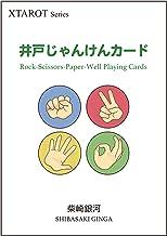 じゃんけんカード (4種)