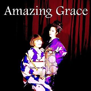 Amazing Grace [Explicit]