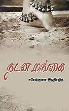 நடன மங்கை / Nadana Mangai (Tamil Edition)