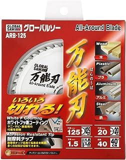 モトユキ グローバルソー 万能刃 ARB-125