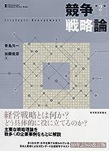 表紙: 競争戦略論(第2版) | 青島 矢一