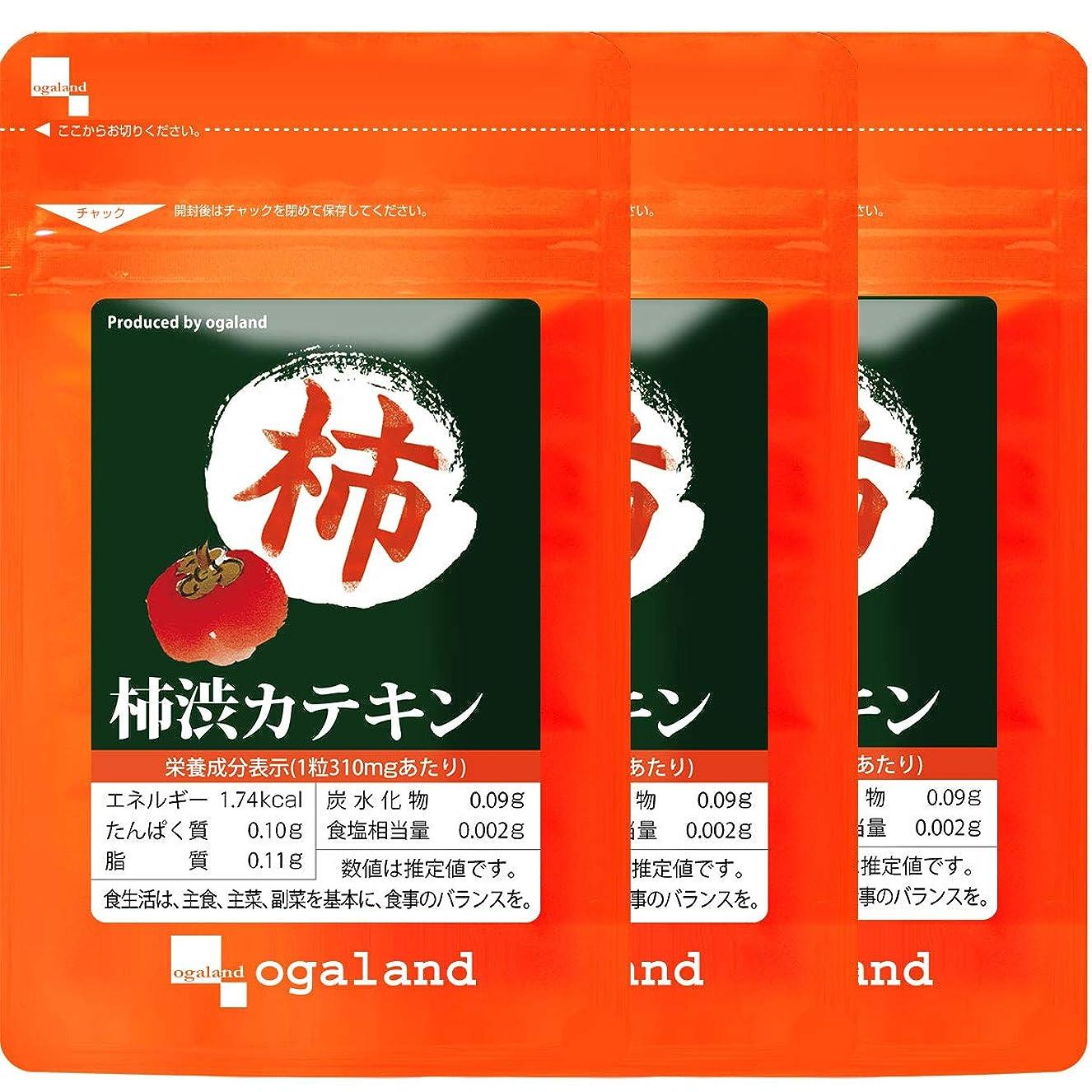 謝るささいな微生物柿渋 カテキン (180粒/約3ヶ月分)