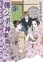 僕とシッポと神楽坂 5 (オフィスユーコミックス)