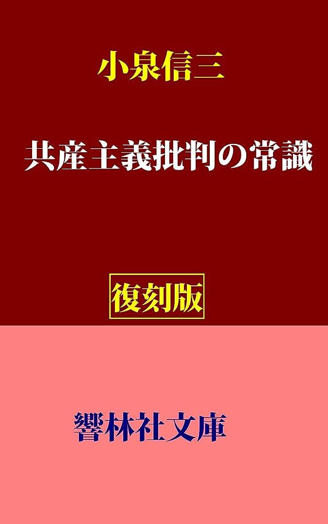 しないメディック扱う【復刻版】小泉信三の「共産主義批判の常識」 (響林社文庫  )
