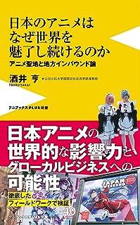 日本のアニメはなぜ世界を魅了し続けるのか - アニメ聖地と地方インバウンド論 - (ワニブックスPLUS新書)...