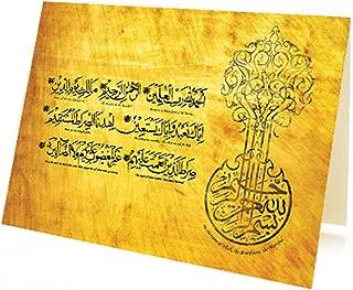 Surah Fatiha, Box of 10 Eid Mubarak Greeting Cards