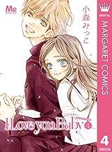 表紙: I Love you Baby 4 (マーガレットコミックスDIGITAL) | 小森みっこ