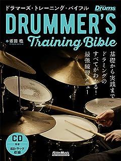 ドラマーズ・トレーニング・バイブル 基礎から実践まで ドラミングのすべてがわかる! 最強練習メニュー (リズム&ドラム・マガジン)